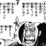 【ワンピース】錦えもんの「人格を補って余りある評価反転」について!