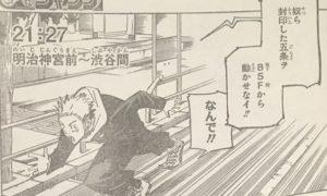 ネタバレ 戦 呪術 廻