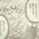 【鬼滅の刃】196話・197話に繋がる謎と伏線、鬼舞辻を逃さない方法は?[→198話]