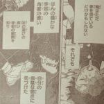 【鬼滅の刃】192話ネタバレ確定感想&考察、炭治郎vs無惨白熱![→193話]