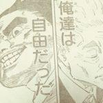 【呪術廻戦】96話ネタバレ確定感想&考察、呪詛師との戦い本格化![→97話]