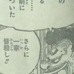 【ワンピース】大ボスオロチの対応解釈、またはヤマタノオロチの能力について!