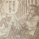 【ワンピース】迫る釜茹での日「バッドエンドの目撃者」獄中のおでんは何を思う?