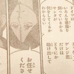 【チェンソーマン】59話ネタバレ確定感想&考察、サンタとの交戦開始![→60話]