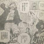 【ワンピース】ワノ国編第三幕、やっぱルフィとロジャーが似ている件について!