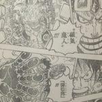 【ワンピース】光月・黒炭サイドの強者について整理!