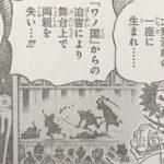 【ワンピース】974話ネタバレ確定感想&考察、黒炭カン十郎ときた![→975話]
