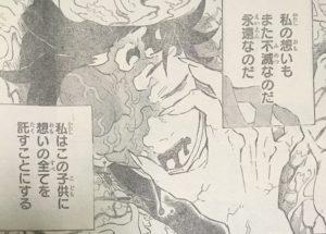 鬼滅の刃 202話 ネタバレ