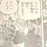 【ワンピース】未来の海賊王のライバル心・嫉妬心、キッドの才覚について!