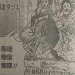 【チェンソーマン】68話ネタバレ確定感想&考察、闇の悪魔の力えげつな![→69話]
