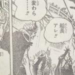 【ワンピース】翻弄されるキッドの様子、意外と常識人ぽいね!