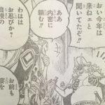 【ワンピース】裏切りの狂死郎&チョロすぎたササキについて!