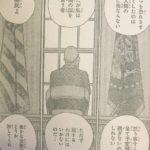 【チェンソーマン】75話ネタバレ確定感想&考察、支配の悪魔vs銃の悪魔![→76話]