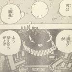 【ワンピース】988話に繋がる謎と伏線、ミンク族の変貌に期待![→989話]