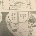 【呪術廻戦】137話ネタバレ確定感想&考察、グロさ全開やばい![→138話]