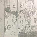 【呪術廻戦】147話ネタバレ確定感想&考察、夜蛾正道死亡![→148話]