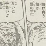 【ワンピース】イヌアラシvsジャックのタイマン戦、マンモスの獣人形態が確実にくる!
