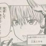 【アメノフル】三鳥ミサキの強さと技考察、お菓子警察・ルセットのメンバー!