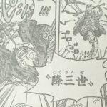 【ワンピース】降三世引奈落(こうさんぜ・ラグならく)の強さ考察、カイドウ必殺の大上段!