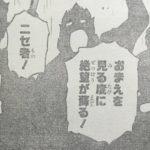 【ヒロアカ】311話ネタバレ確定感想&考察、殺伐とした世界で![→312話]