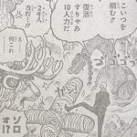 【ワンピース】ゾロ復帰の伏線&サンジの決めた覚悟について!