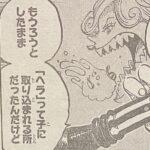 【ワンピース】新生ゼウス、殴ったり電撃使ったり大活躍!