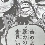 【ワンピース】暴力の世界へ向けて、カイドウが始めようとしていること!