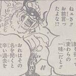 【ワンピース】護送されていたゴムゴム&シャンクスの託したモノについて!